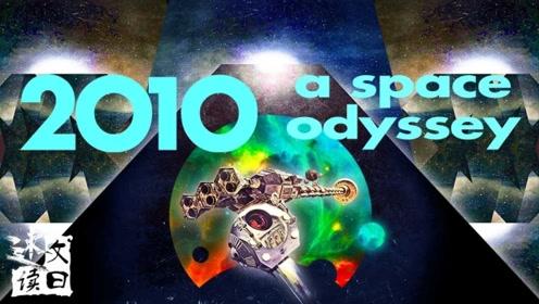 文曰速读《太空漫游2010》22.5万字原著阿瑟·克拉克