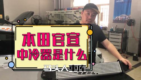 本田对雅阁失速给出解释!中冷器为何会引发故障?老司机说给你听