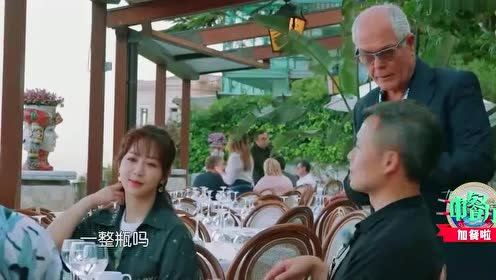 王俊凯拒绝葡萄酒,旁边的杨紫姐姐,傲娇的要整瓶的!