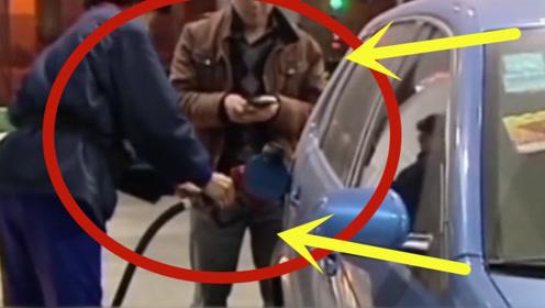 加完油直接走吗,很多老司机都做错了,应该问一句这样的话!