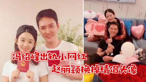 冯绍峰否认出轨紧急发声,赵丽颖却在十天前独自换掉了情侣头像!
