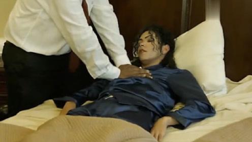 迈克尔杰克逊去世前2分钟,病床录像曝光,看完让人愤怒不已!