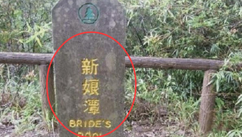 下雨天就会出现新娘的瀑布,就在中国境内!