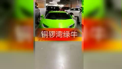停车场里看见一辆兰博基尼,这就是传说中的宝强绿