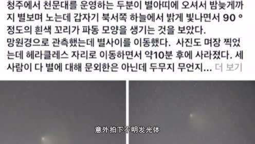 韩国上空出现不明发光体,低速飞行10分钟后消失