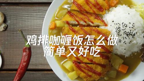 鸡排咖喱饭怎么做简单又好吃