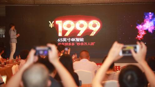 拼多多联合JVC电视推定制化产品 65英寸仅售1999元