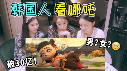 暑期票房破30亿!韩国人被《哪吒》圈粉,惊呼小魔童实在太拽!