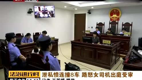 泄私愤连撞8车 路怒女司机出庭受审
