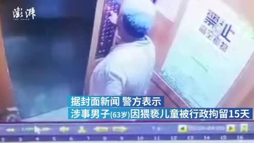 6旬老人电梯猥亵女童,因高血压未收押