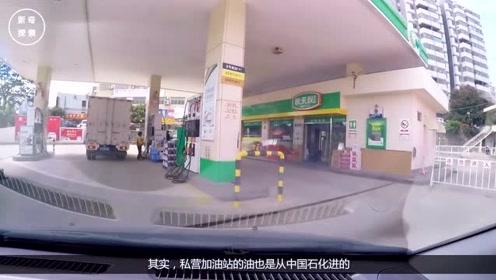 为啥私营加油站油价这么低?还可以免费洗车等优惠,员工说出内幕