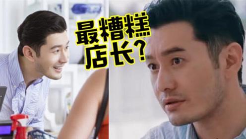 黄晓明被骂滚出《中餐厅》,霸道总裁人设崩塌,现实版苏大强!