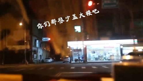 重庆小哥去台湾旅游被司机问:你们很少盖大楼吧
