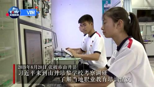 习近平:职业教育发展 大有前途