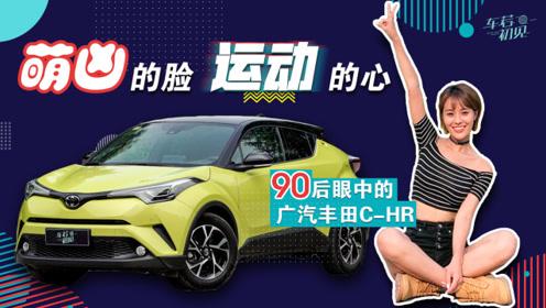 车若初见:萌凶的脸 运动的心 90后眼中的广汽丰田C-HR