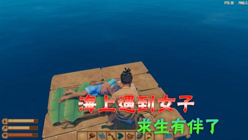 木筏求生联机08:在海上遇到了一个女子,求生终于有伴了