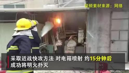惠东大岭一饭店配电箱突然着火,现场火花四射