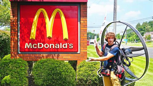 小伙开着动力伞去麦当劳买汉堡,半路上却出事了