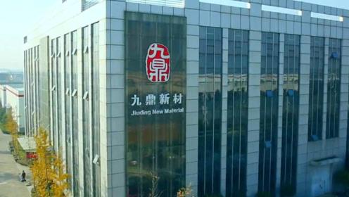 九鼎新材14涨停飙升近300%,王文银拿下实控权欲借壳上市?