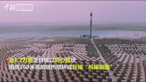 """震撼!戈壁滩上1.2万面定日镜拼起""""祝福祖国"""""""