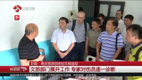 江苏旅游团老挝车祸追踪:首批2名轻伤员已飞回南京