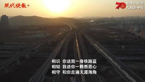 铁路蓝燃情三行诗,和你走遍天涯海角