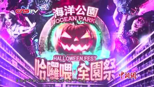 香港海洋公园:游客数量出现双位数比率下跌园方忧虑
