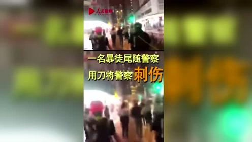 现场视频:香港警察被暴徒尾随刺伤