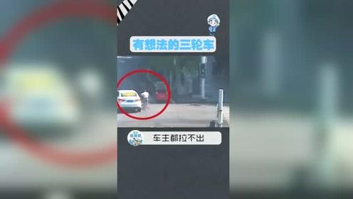 三轮车闯红灯被撞,车主被甩下车后,车子似乎有自己的想法