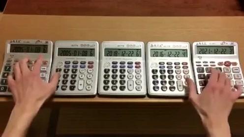 大神,这就是传说中的天才,给5个计算器都能玩转