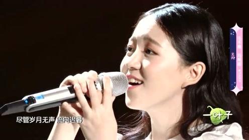 天籁之声冯希瑶与毛不易合唱《无问》,一开口却被毛毛秒杀!