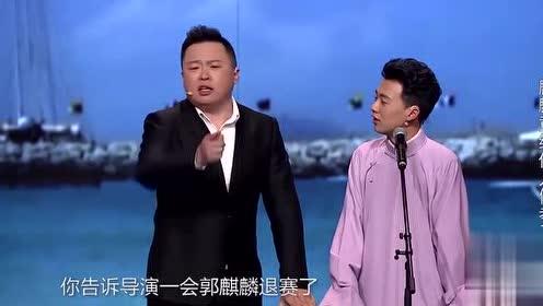 阎鹤祥撺弄郭麒麟退赛赚大钱!开三蹦子接送!郭麒麟立马变卦
