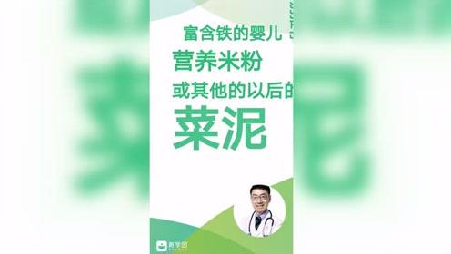 崔玉涛医生: 如何预防宝宝缺铁?