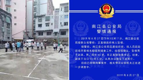 警方通报四川南江一镇党委书记办公楼坠亡 事发现场曝光众人围观