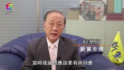"""新党主席郁慕明:""""和平统一""""不能用嘴巴讲讲就完了"""