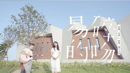 歌手王源真心好棒,真爱粉翻唱《易碎的吻》同样动听。