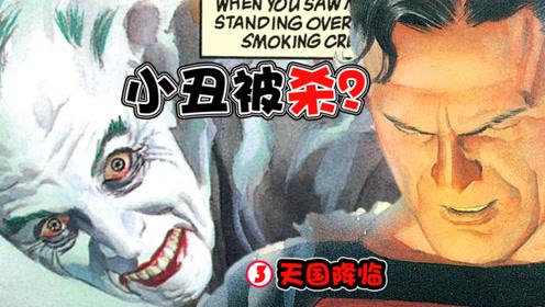小丑惨死,超人因此告上法庭?超级英雄的价值观变了?