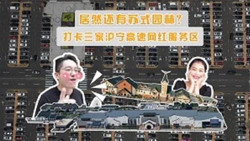 居然还有苏式园林?打卡三家沪宁高速网红服务区