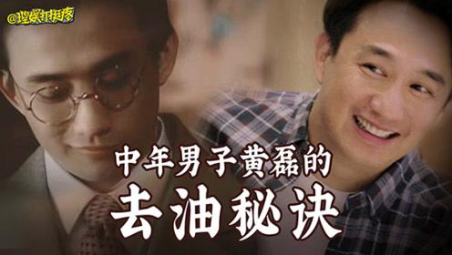黄磊的浪漫主义被世俗改变了吗?
