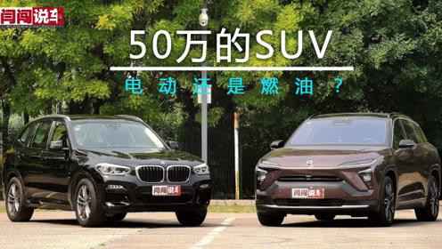 蔚来ES6 VS 宝马X3,50万SUV,电还是油?