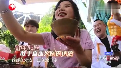 极限挑战:密子君吃火锅,坐在旁边的张艺兴疯狂咽口水,大家都馋死了!