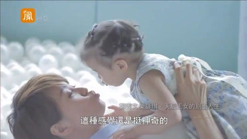 梁咏琪女儿天生大长腿,鲁豫:都是遗传!