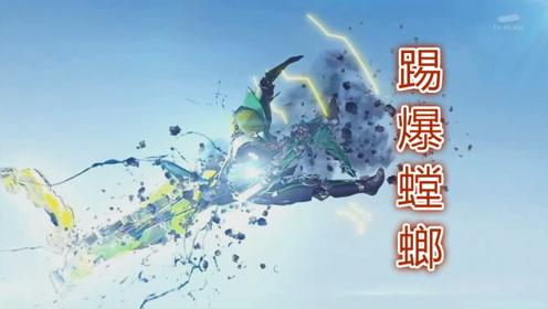 假面骑士零一:令和首位反派螳螂,在空中被蝗虫踢碎变成零件!