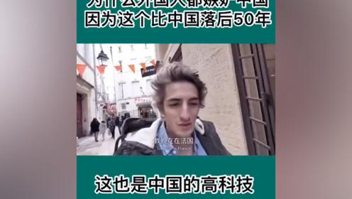 为什么老外嫉妒中国?原因是这样,你怎么看!