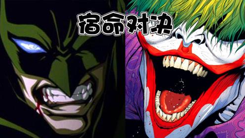 哥谭混乱、小丑横行,蝙蝠侠与小丑宿命的起源