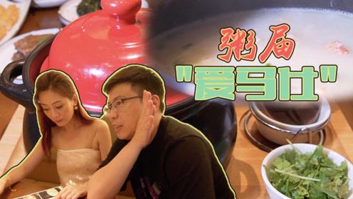 今天吃海参粥or鲍鱼粥?有钱人的生活可能就是这么枯燥吧!