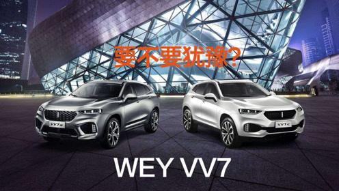 豆车一分钟:长城的WEY VV7,为什么销量越来越少了?