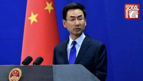 中国外交部谈华为声明:美方行为不光彩不道德!