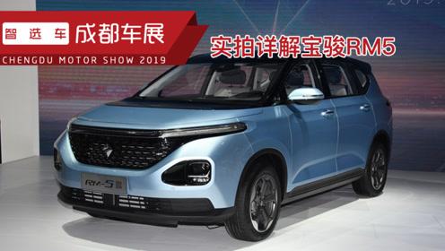 8.68万起,或成爆款MPV,车展实拍新宝骏RM-5