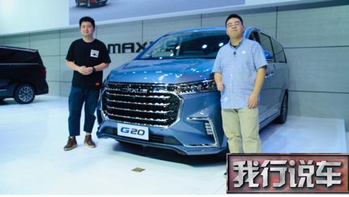 18.68万元起,上汽MAXUS G20国六全系上市